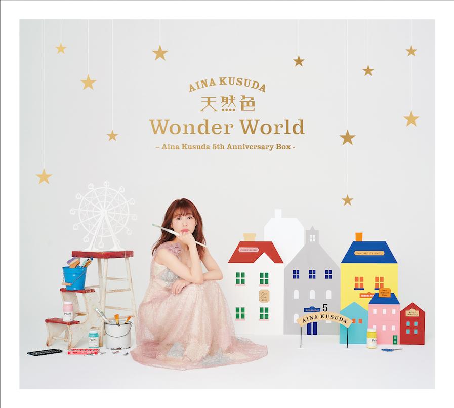 【直筆サイン入りジャケット盤通信販売予約】天然色 Wonder World – Aina Kusuda 5th Anniversary BOX -
