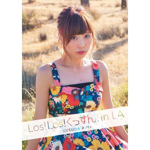 【サイン入り】楠田亜衣奈写真集「Los!Los!くっすん!in LA」