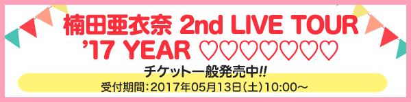 Bnr20170508-ticket