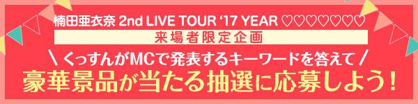 20170626_tour_event